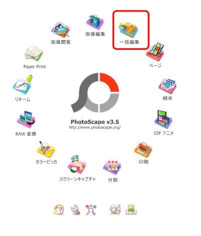 photoscape3